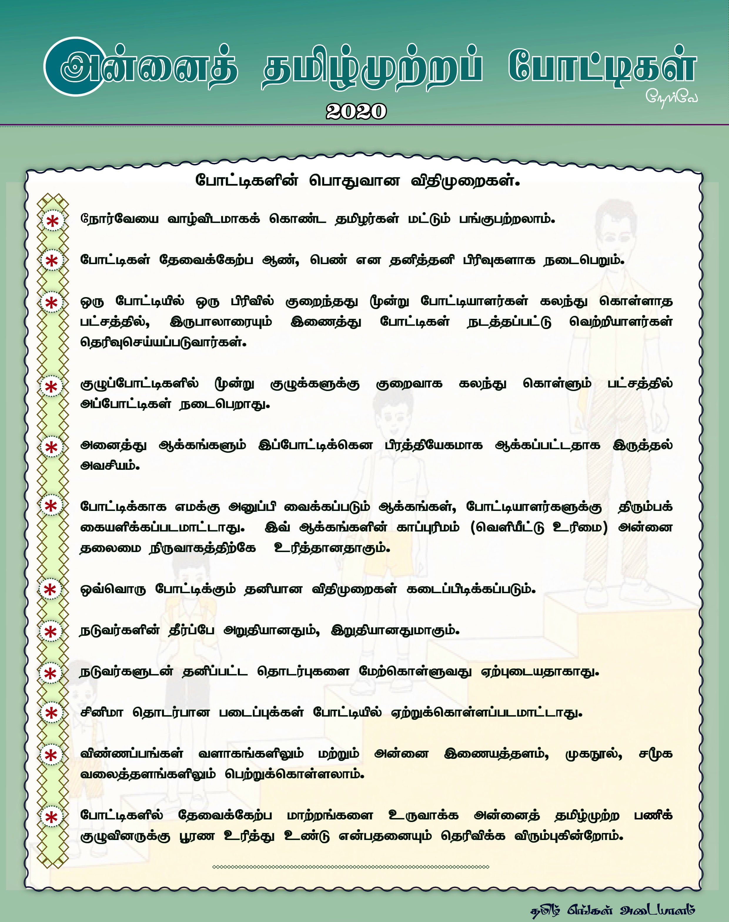 Tamil Muttram Policy